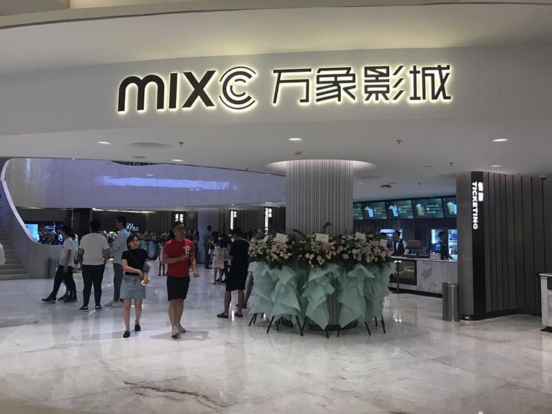 历经155天改造!华南地区首个全特效厅装备万象影城开业!