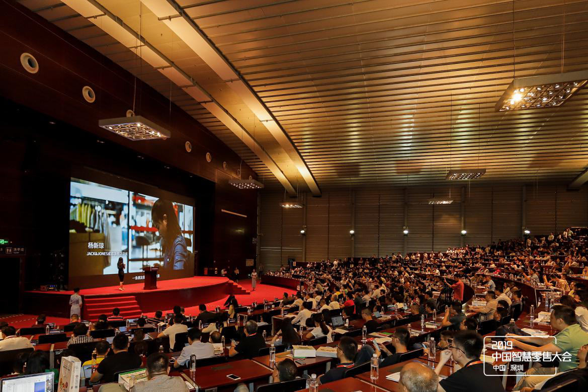 探析零售业数字开展途径 第二届我国才智零售大会在深圳举办