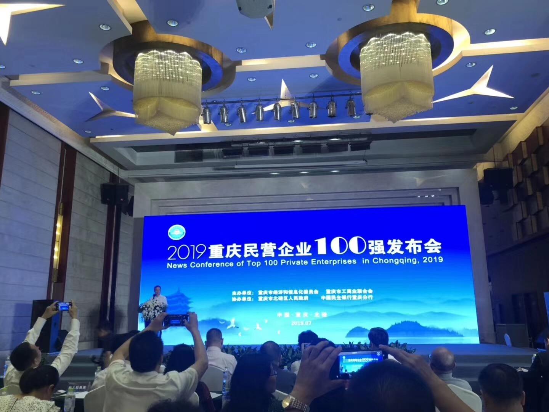 重庆市2019年民营企业100强榜单