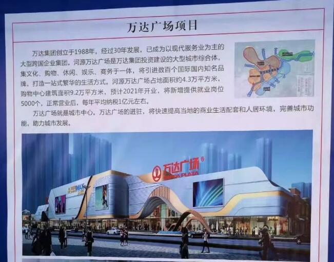 万达广场进驻河源 9万㎡购物中心估计2021年开业