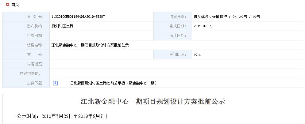 南京商业地产新动态:江北新金融中心规划出炉、万象六合新进展...