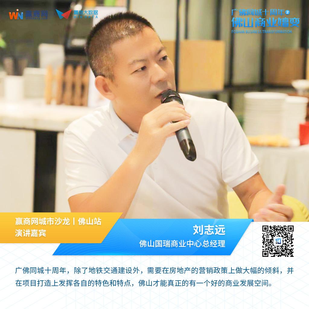 广佛同城十年,佛山商业嬗变与未来发展路径