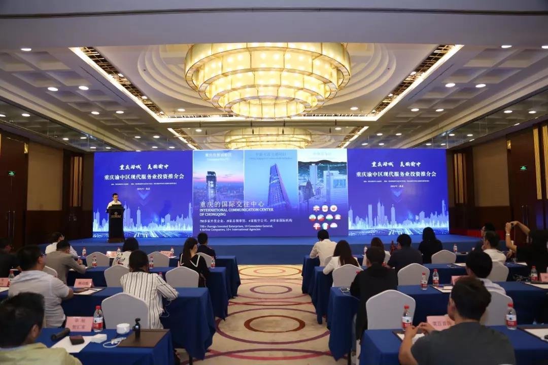 重庆母城·美丽渝中 重庆渝中区现代服务业投资推介会2