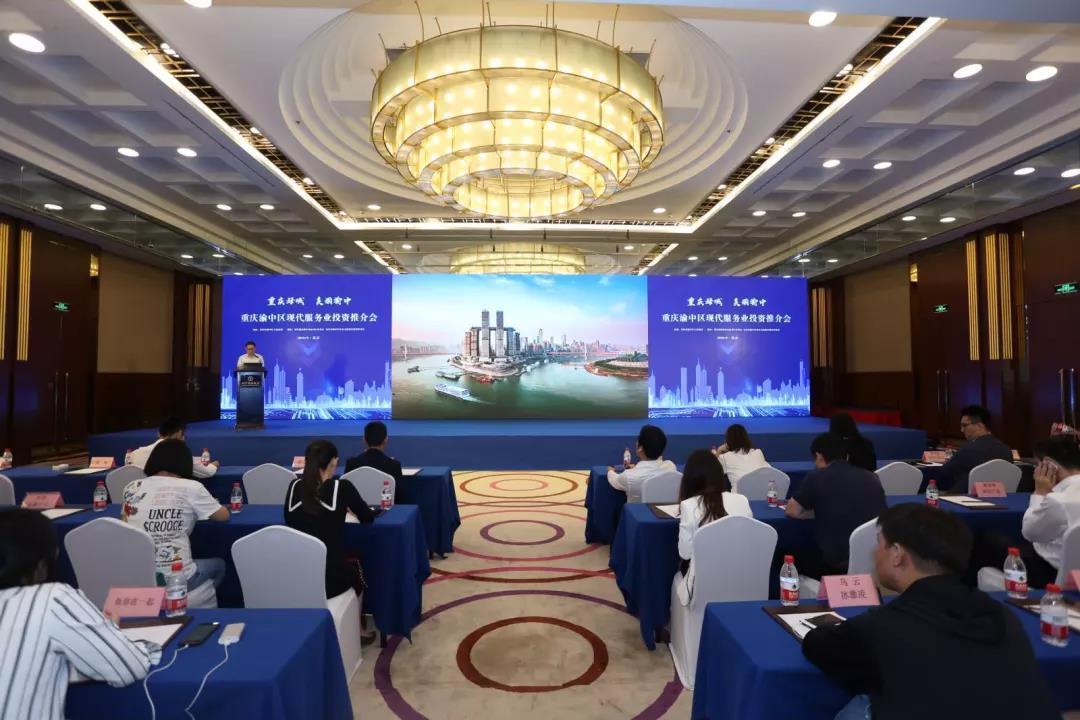重庆母城·美丽渝中 重庆渝中区现代服务业投资推介会4