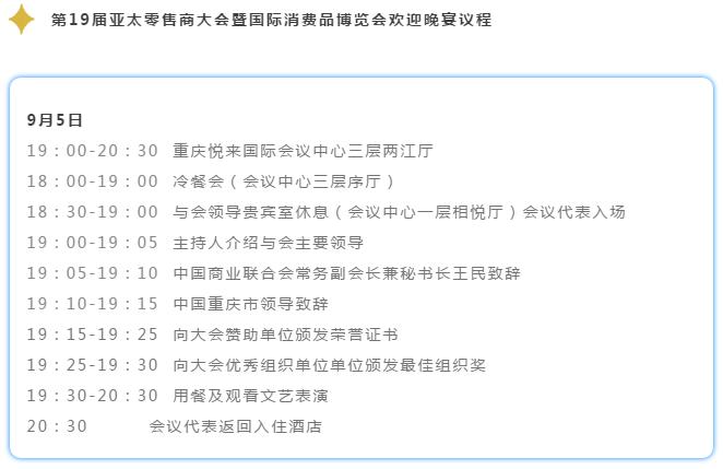 第十九届亚太零售商大会1