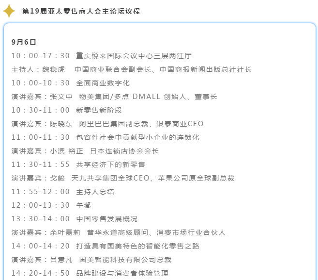 第十九届亚太零售商大会3
