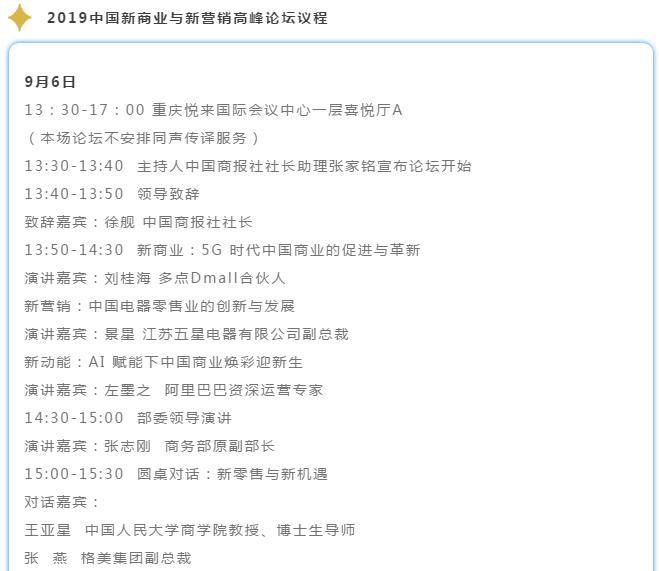 第十九届亚太零售商大会4