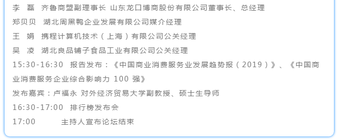 第十九届亚太零售商大会4.1
