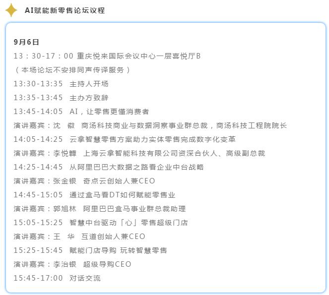 第十九届亚太零售商大会5