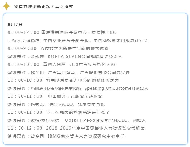 第十九届亚太零售商大会7