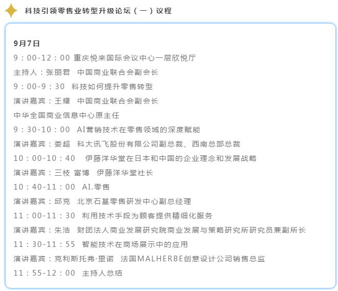 第十九届亚太零售商大会10