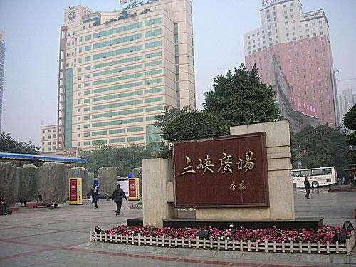 三峡广场商圈