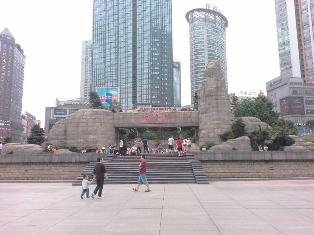 观音桥商圈