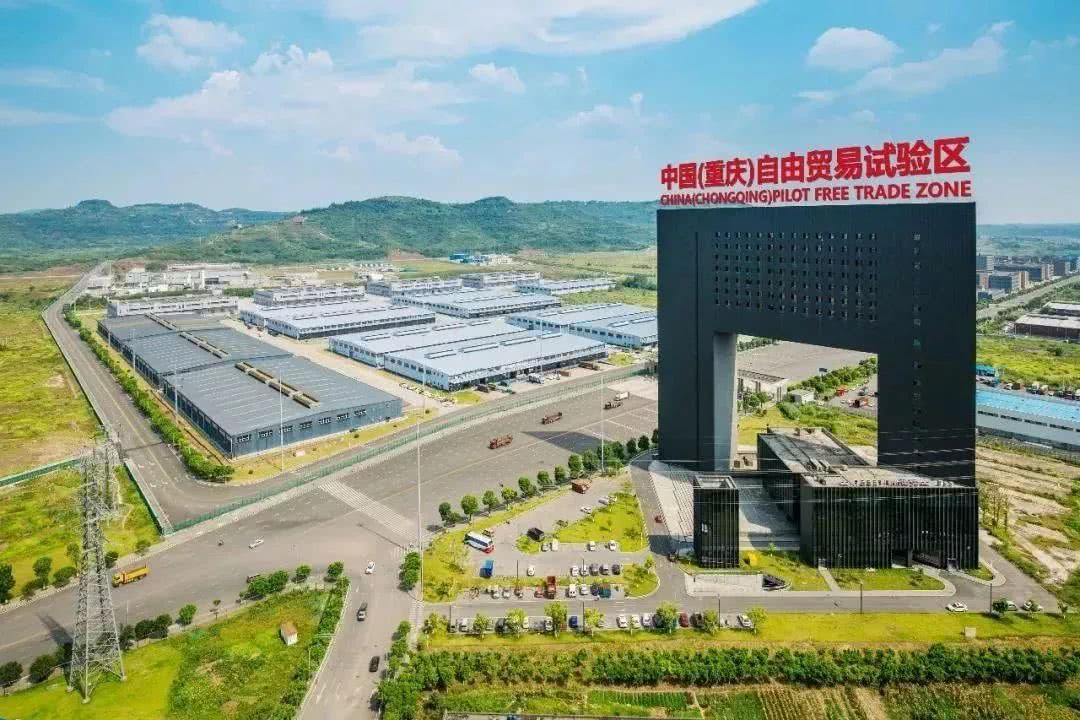 中国(重庆)自由贸易试验区