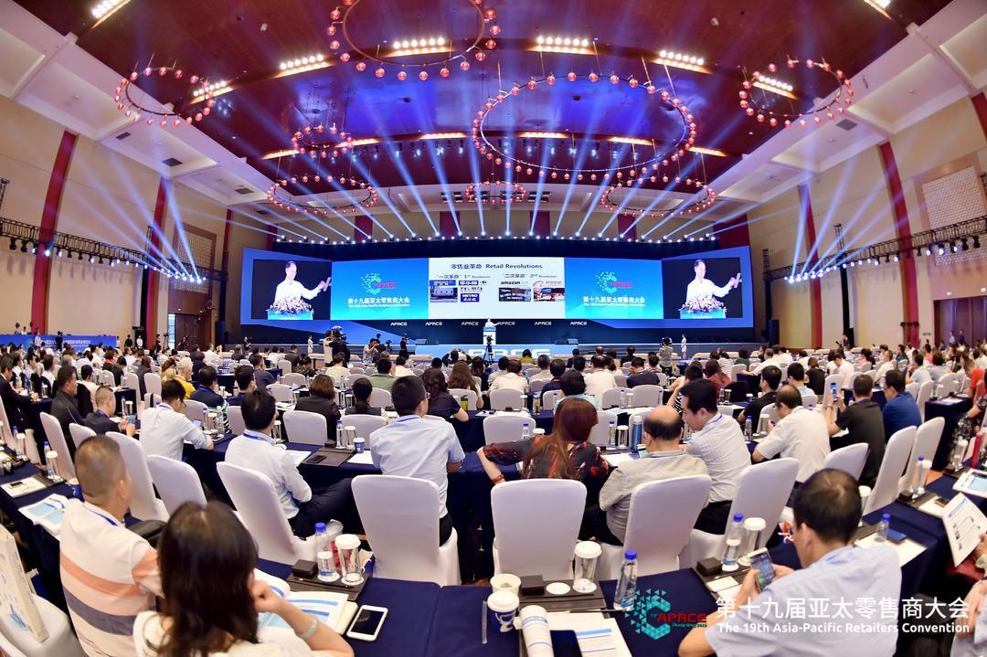 第十九届亚太零售商大会