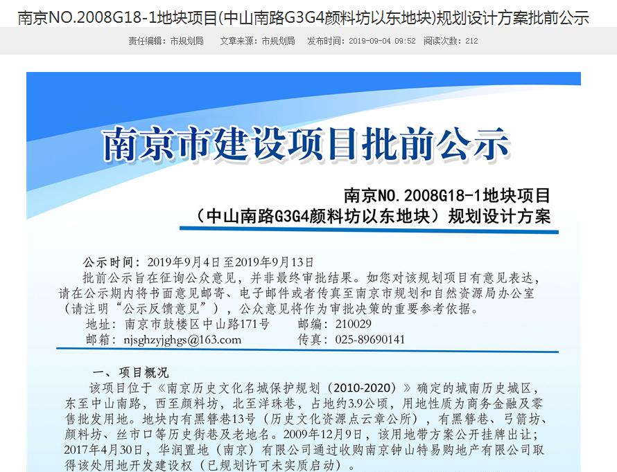 南京华润三山街万象系购物中心最新规划曝光