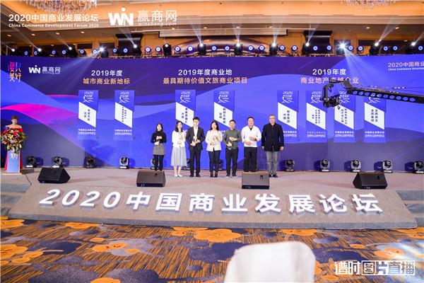 """长春居然世界里购物中心荣获""""2019年度城市商业新地标""""大奖"""