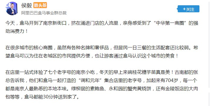 盒马鲜生东方福来德店开业 南京门店增至12家