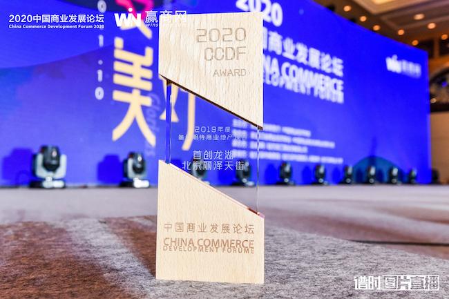 首创龙湖北京丽泽天街荣获「2020年度备受期待商业地产项目」奖项