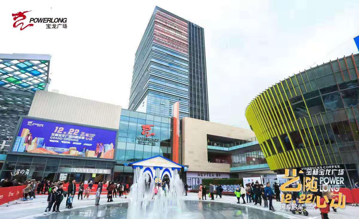 宝杨宝龙广场