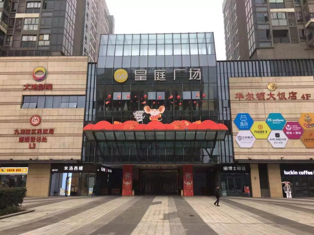 重庆皇庭广场