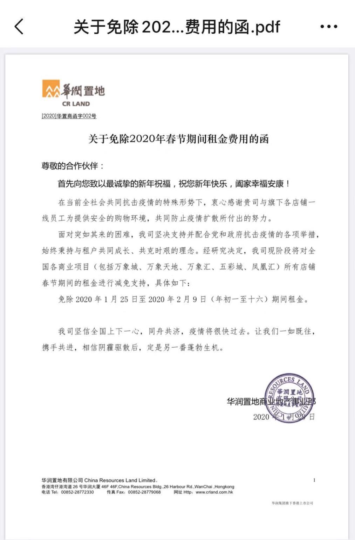 华润置地宣布:减免全国商户16天