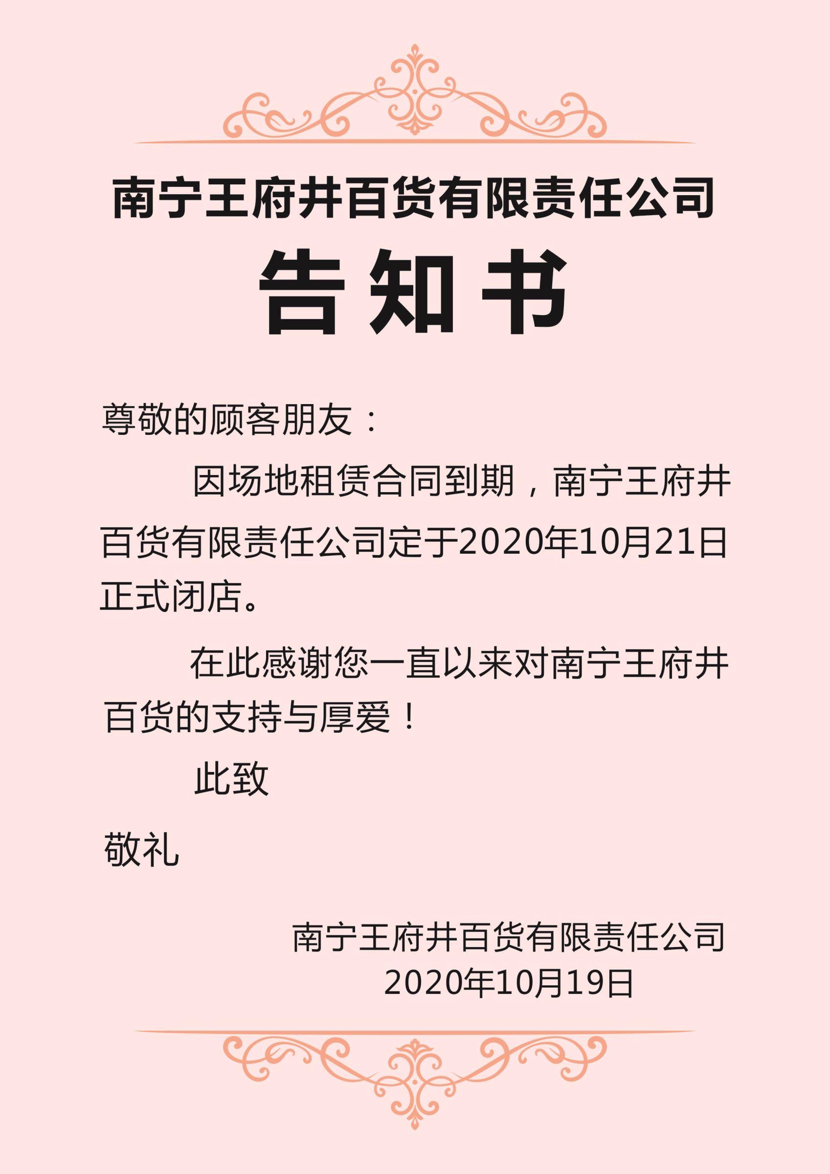 南宁王府井奥莱10月21日闭店 原因是场地租赁合同到期