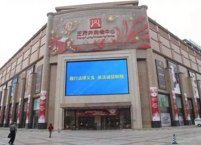 王府井购物中心科华店