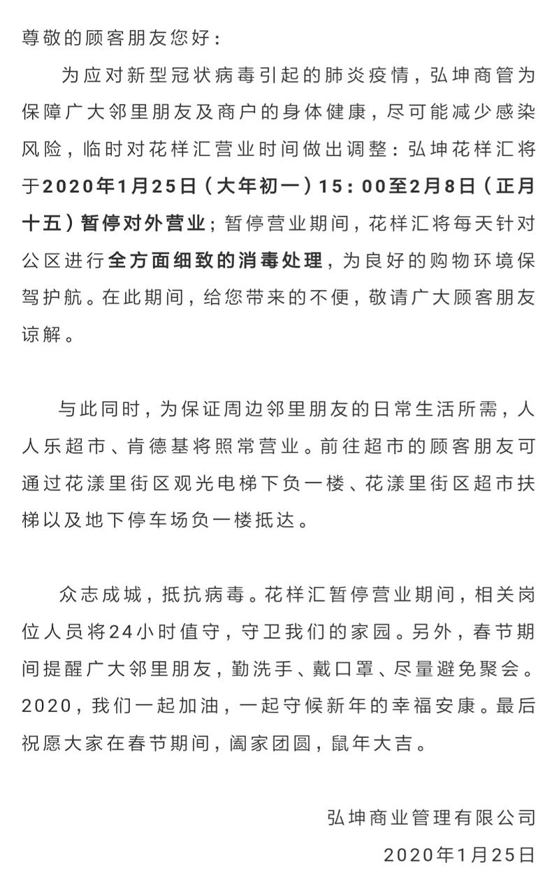 """好消息!长沙40家商业体,居然有35家相继""""解封""""了"""