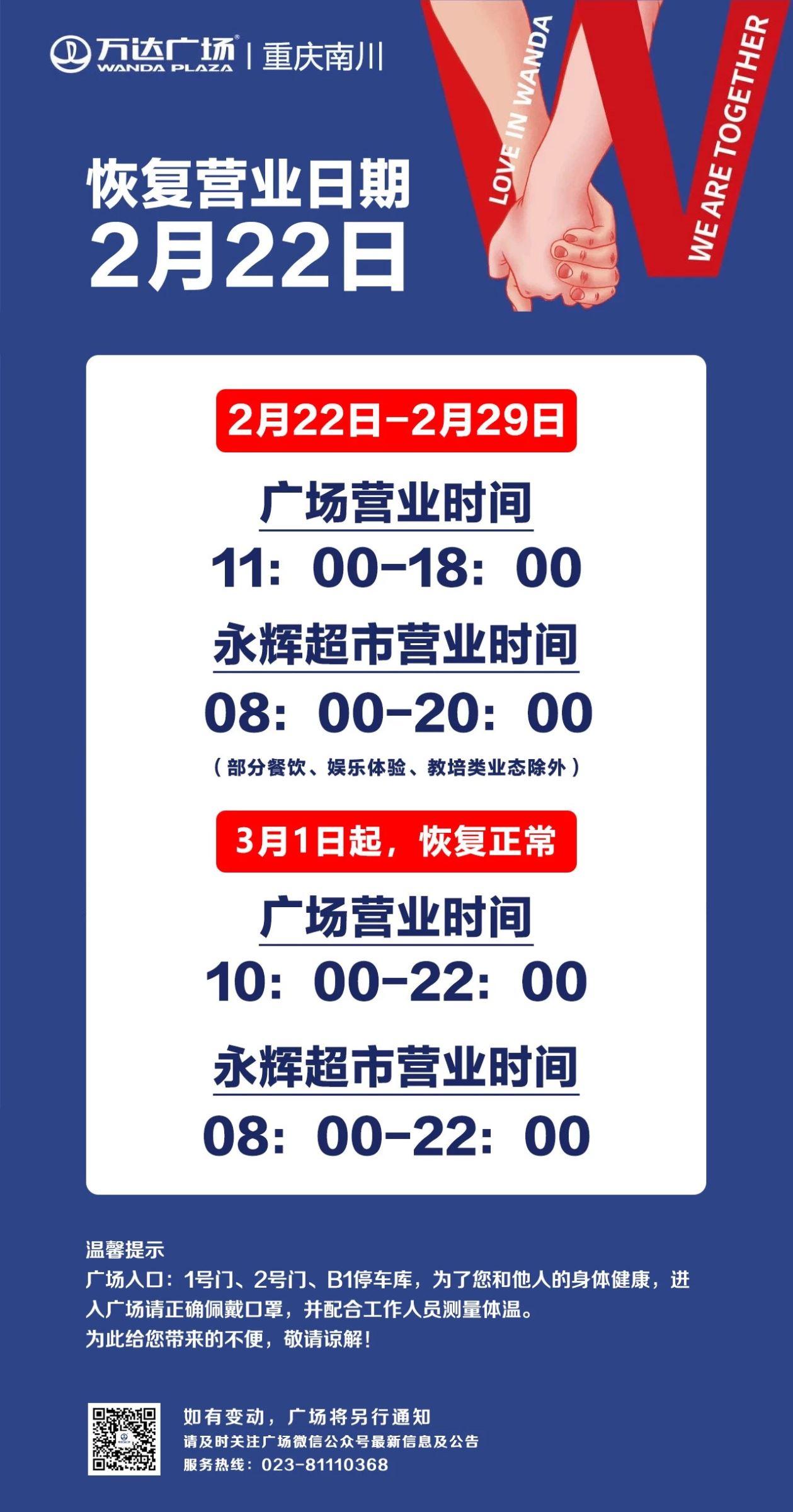 刚刚!重庆首个购物中心恢复营业