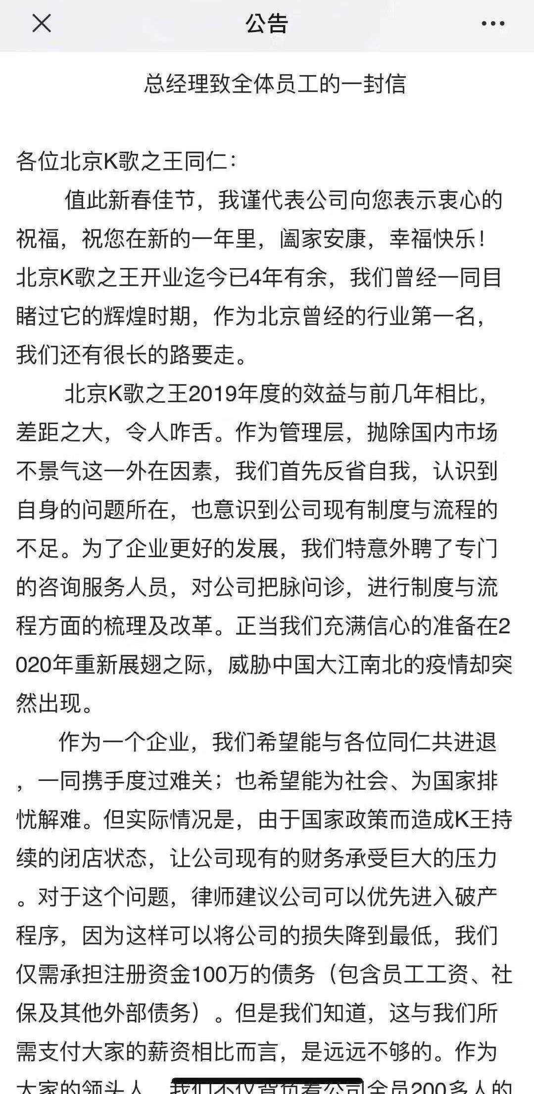 北京k歌之王