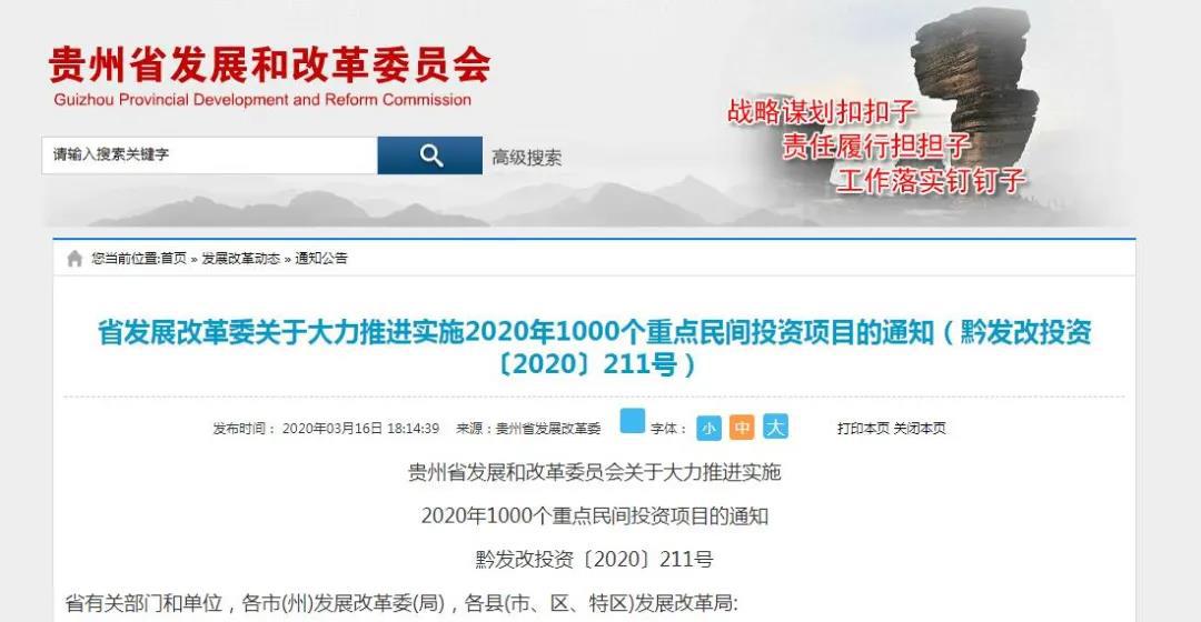 貴州1000個重點民間投資項目公布