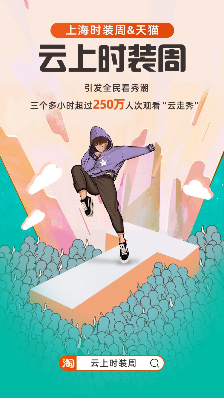"""上海时装周&天猫""""云上时装周""""开播3小时吸引250万人次观看"""