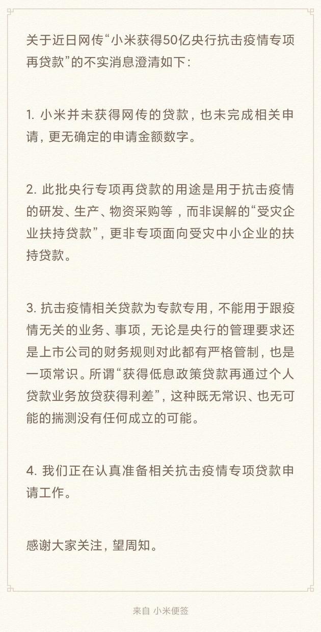 外媒称小米集团拟发行80亿元疫情防控熊猫债