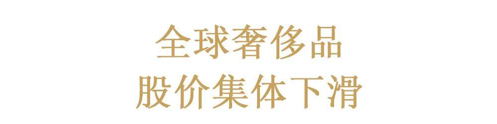 股价大跌的奢侈品牌,中国或成救命稻草