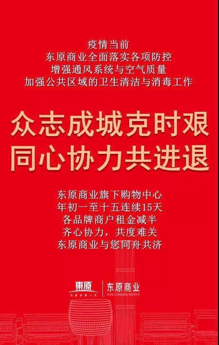 东原商业减租