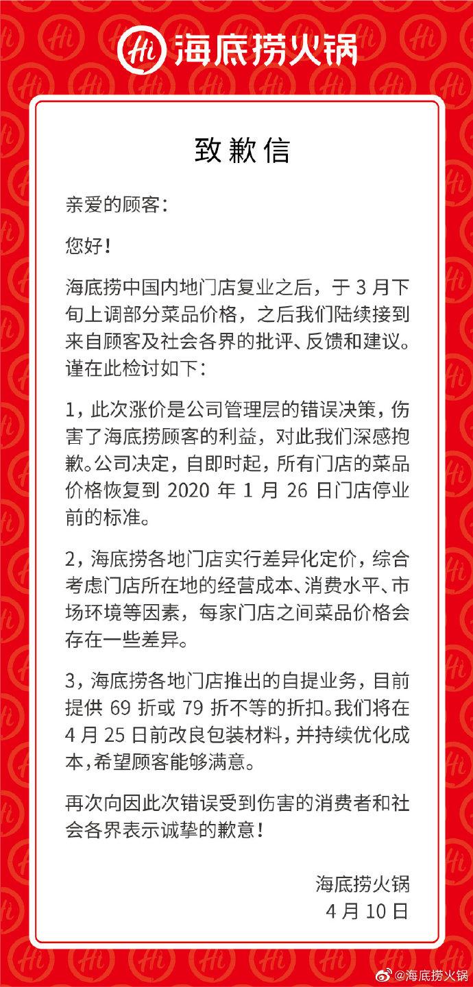 """商业地产一周要闻:武汉""""解封""""餐饮外卖恢复、海底捞就涨价道歉"""