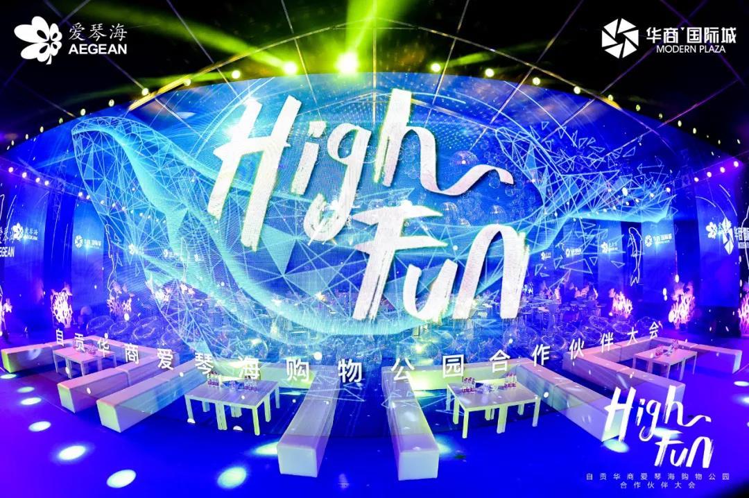 high fun生活