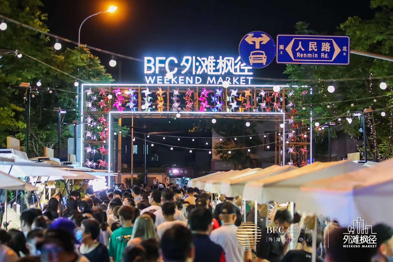 """BFC携超110家品牌共同打造""""外滩枫径""""分时段步行街"""
