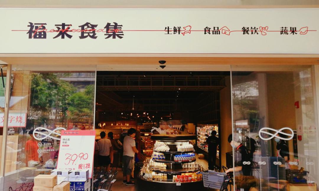 """正大集团入局新零售 首家""""福来"""