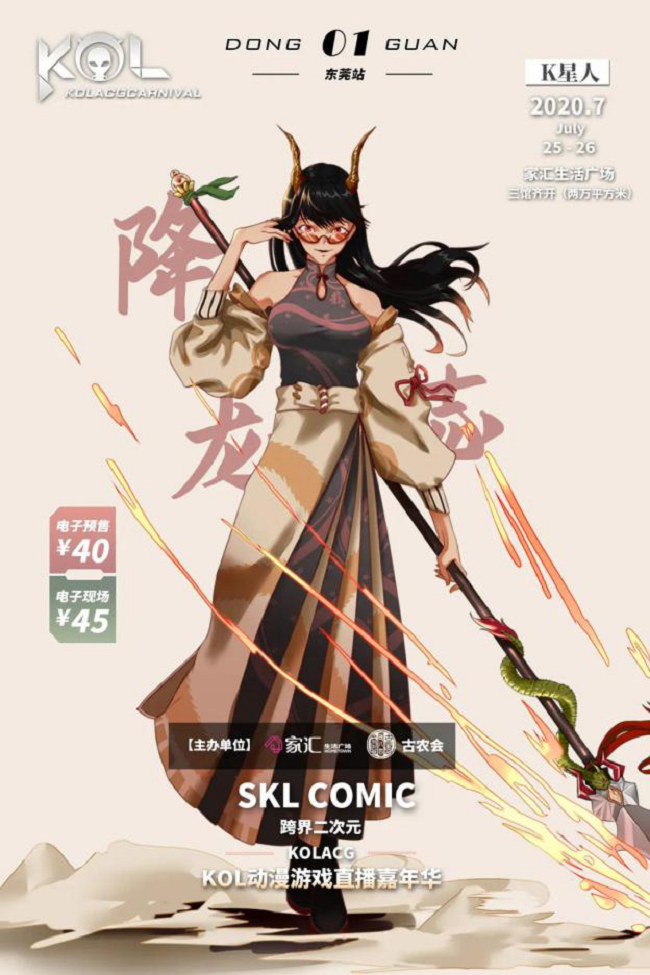 第一届漫江湖动漫展&萌宠节暨2020 KOL动漫嘉年华即将揭幕