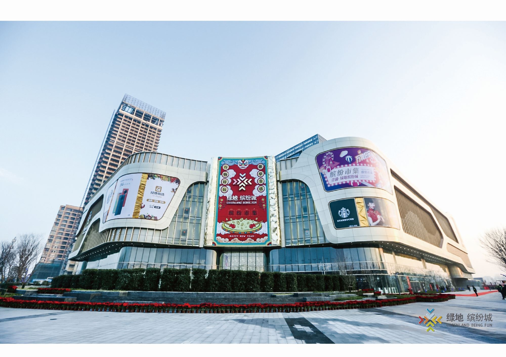 青浦绿地缤纷城携手2020中国购物