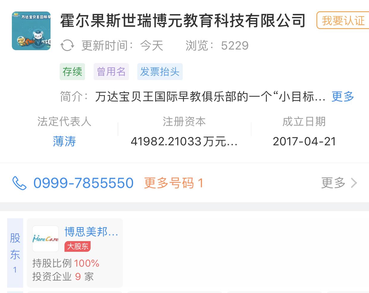 """王健林继续""""卖卖卖"""",这次是宝贝王早教!"""