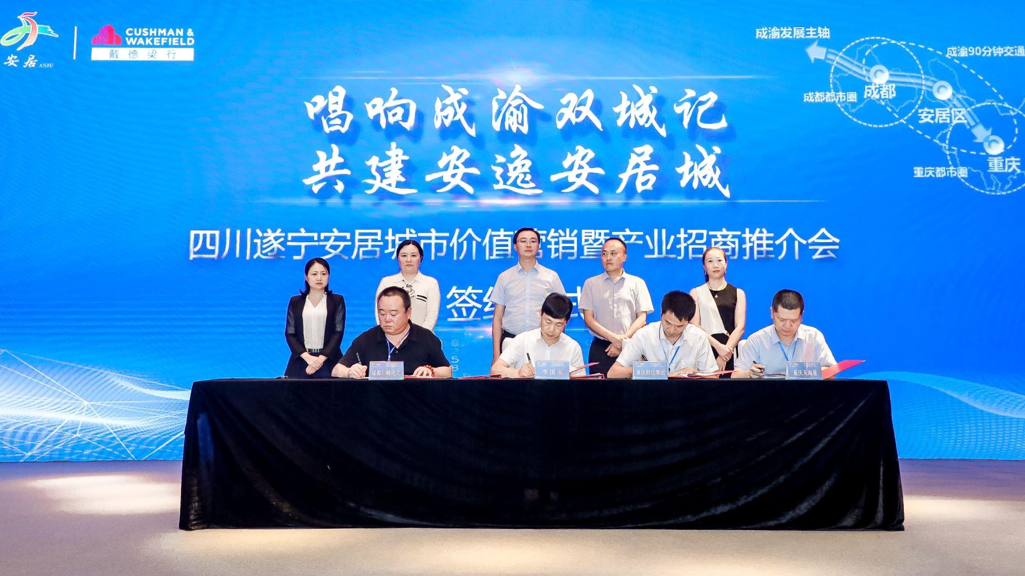 遂宁市安居区2020年城市价值营销暨产业招商推介会8