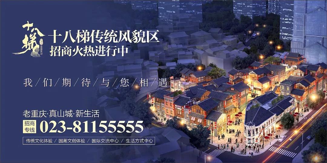 重庆十八梯传统风貌区89