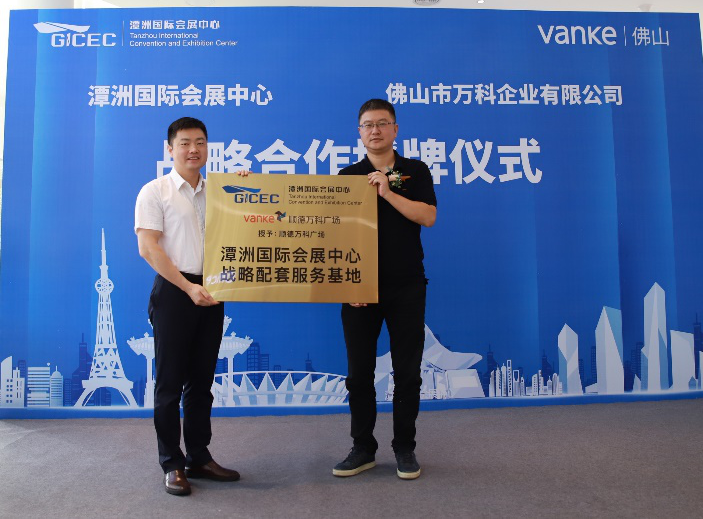 顺德万科广场成为潭洲国际会展中心战略配套服务基地