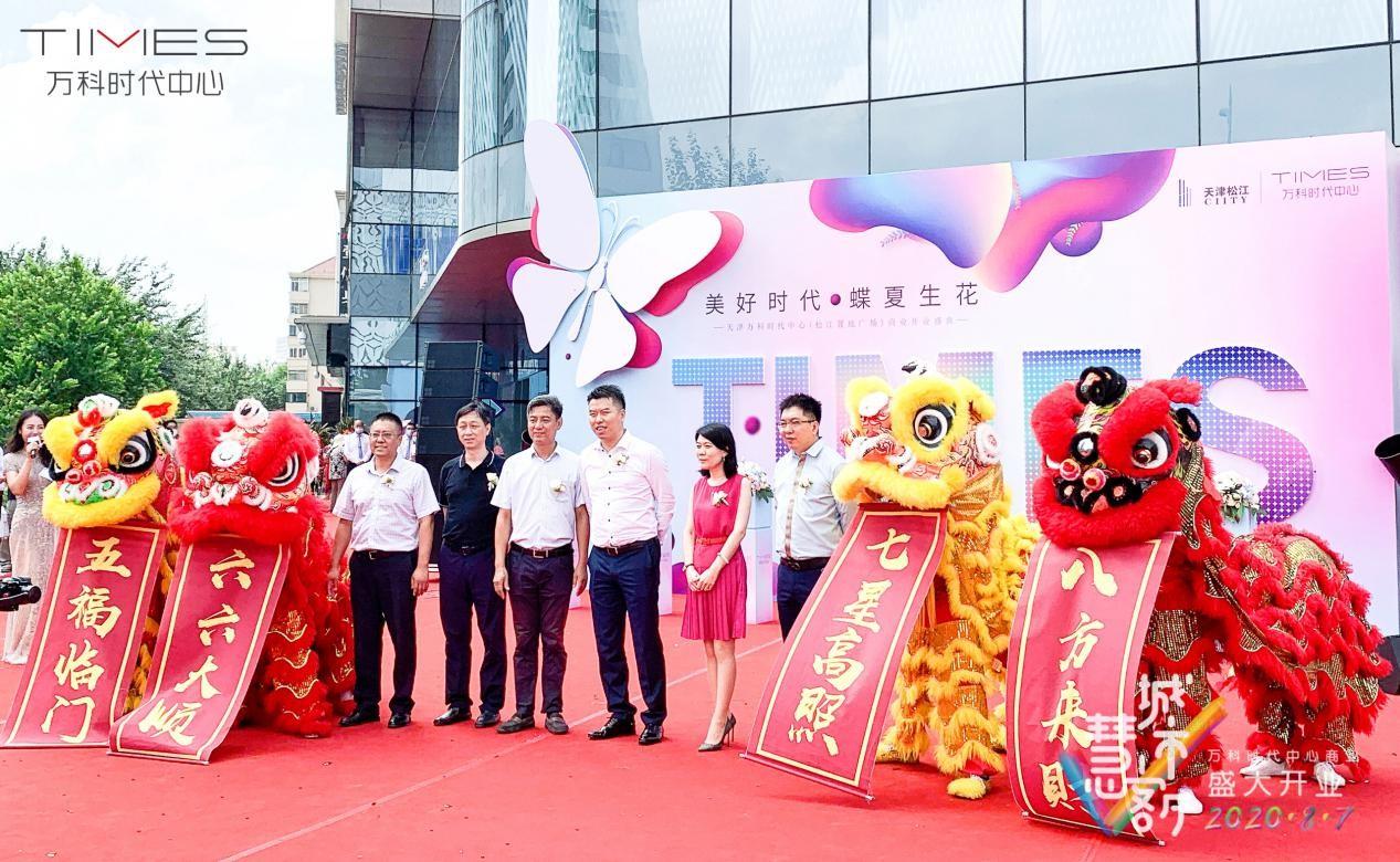 天津万科时代中心商业购物广场8.7炫彩启幕 打造城市新型综合体