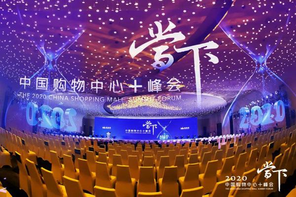 """2020中国购物中心+峰会成功举办 见证""""当下""""商业的坚韧"""