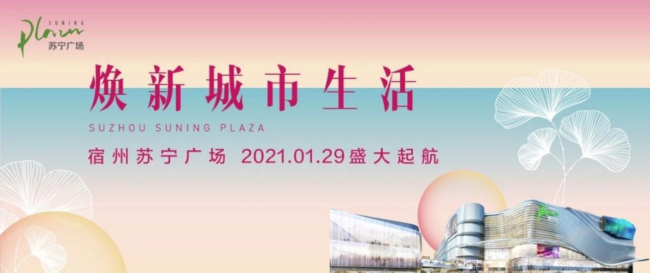 官宣!宿州苏宁广场将于2021年1月29日开业