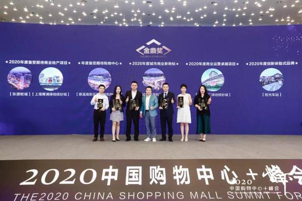 """拾光车站荣获""""2020年度创新体验式品牌""""称号"""
